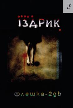 http://www.bukvoid.com.ua/img/Izdrik_Fleshka.jpg