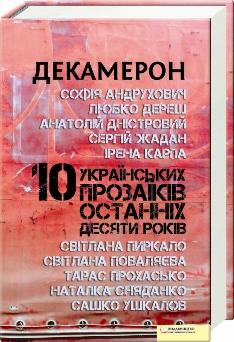 Декамерон. 10 Українських прозаїкiв останнiх 10 років