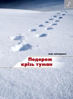 http://www.bukvoid.com.ua/img/Oblogka-Cyperdyuk-print-copy.jpg
