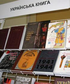 http://www.bukvoid.com.ua/img/ukr_knyga.jpg
